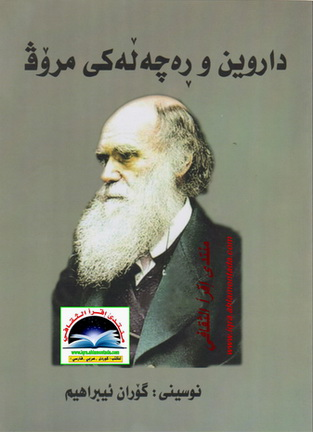 داروین و ڕهچهڵهكی مرۆڤ - گۆران ابراهیم  Uao10