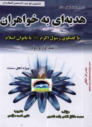 هدیه ای به خواهران - محمد عاشق -1-2 Uau10