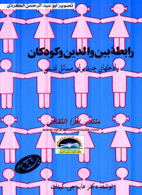 رابطه بین والدین و کودکان - د. هايم جى. گینات Uea11