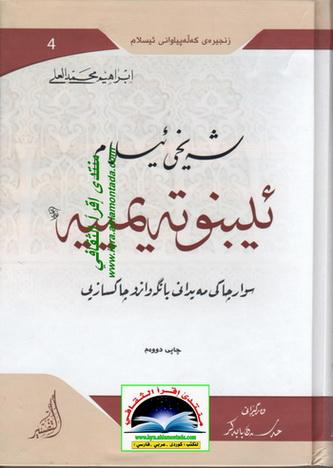 شهیخی ئیسلام ئیبنوتهیمییه  - إبراهیم محمد العلی  Ueaaa11