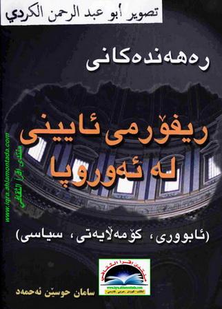 ره هه نده کانی ریفورمی ئایینی له ئه وروپا - سامان حسن أحمد Ueauue11