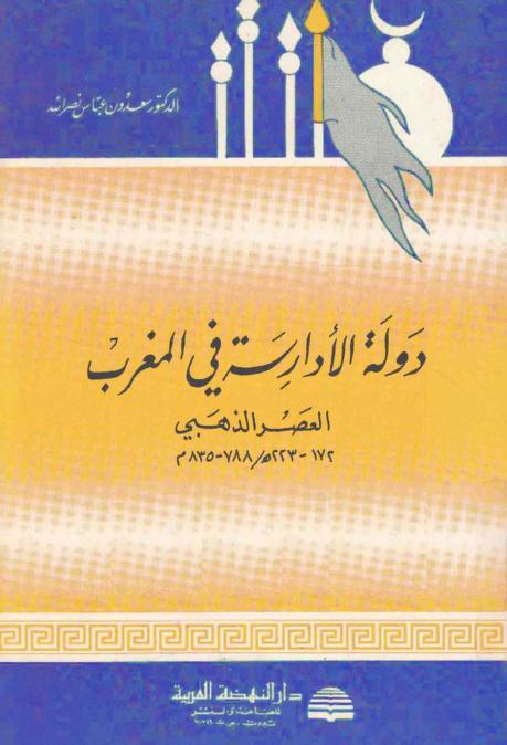 دولة الأدارسة في المغرب: العصر الذهبي - د. سعدون عباس نصر الله Uo11