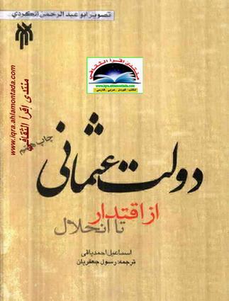 دولت عثمانی از اقتدار تا انحلال - أسماعيل أحمد باقي Uo12