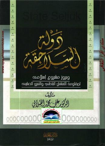 دولة السلاجقة - د علي محمد الصلابي Uo13