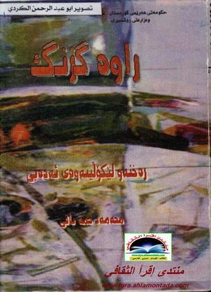"""ڕاوه گزنگ """" ڕهخنهو لێكۆڵینهوهی ئهدهبی"""" - محمد حهمه باقی  Uu10"""