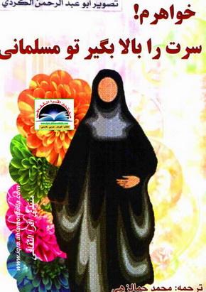 خواهرم سرت را بالا بگیر تو مسلمانی - محمد جمالزهى  Uuo10