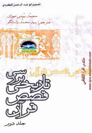 بررسی تاریخی قصص قران - محمد بیومی مهران  Y10