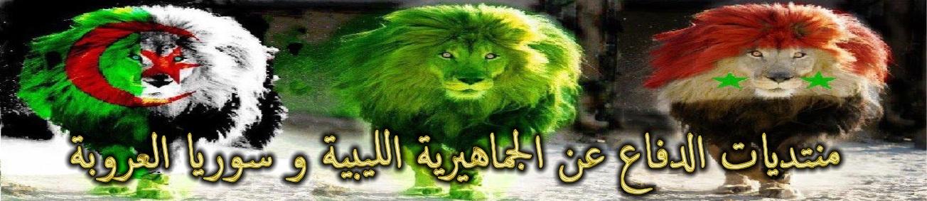 منتديات الدفاع عن الجماهيرية الليبية  و سوريا العروبة