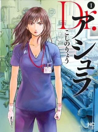 [manga][seinen]Dr.Ashura de Ryo Kosino chez Komikku Dr_ash12