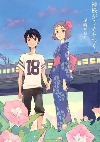 [Manga]Nobody Knows (Kami-sama ga Uso o Tsuku) de Kaori Ozaki Delcourt/Tonkam Kami-s10