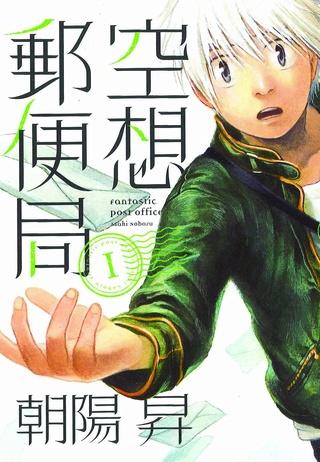 [Sortie] Courrier des Miracles chez Komikku Kuusou10
