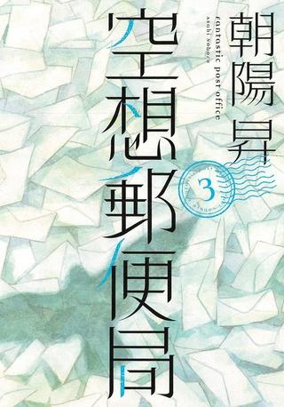 [Sortie] Courrier des Miracles chez Komikku Kuusou12