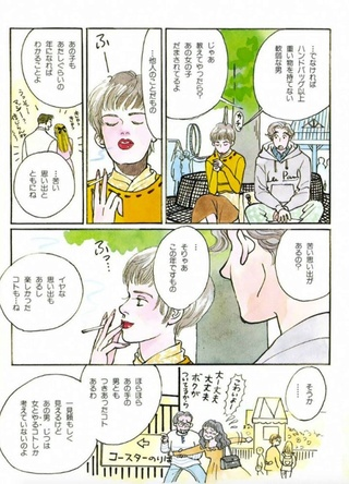 Black box lance un financement participatif pour la collection de mangas de Masako Yoshi. Masako11