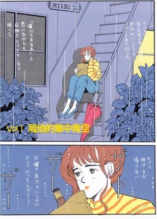 Black box lance un financement participatif pour la collection de mangas de Masako Yoshi. Masako12