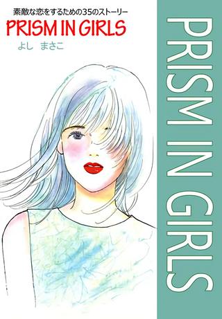 Black box lance un financement participatif pour la collection de mangas de Masako Yoshi. Prism-10