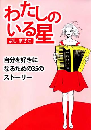 Black box lance un financement participatif pour la collection de mangas de Masako Yoshi. Watash10