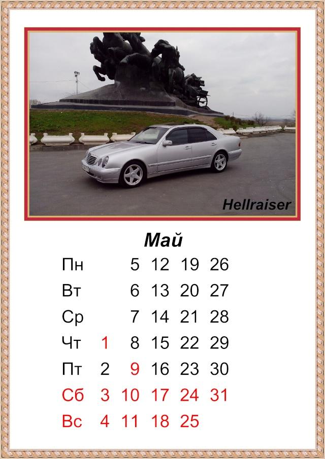 Календарь 10