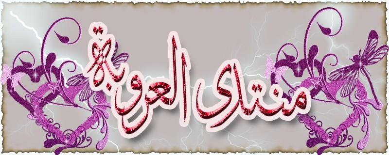 منتدى  العروبة