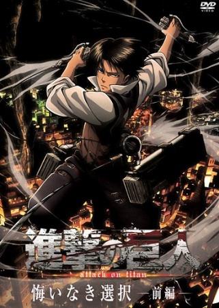 Shingeki no Kyojin : Kuinaki Sentaku  Shinge10