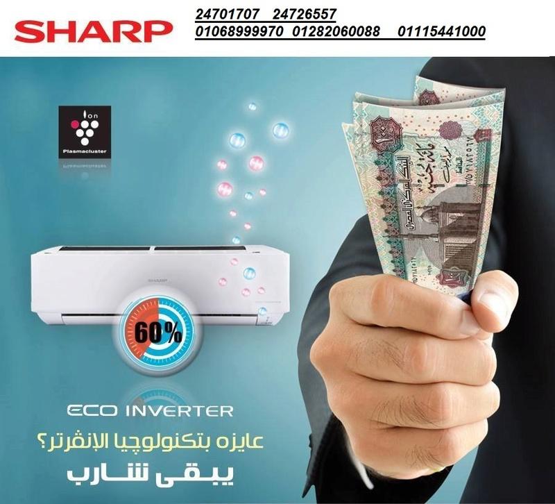 مكيفات شارب التجمع الخامس24726557--01068999970 Sharp110