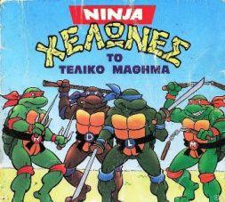 [Αφιέρωμα] 30 Χρόνια Χελωνονιντζάκια!! Ninja_11