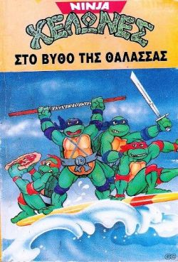 [Αφιέρωμα] 30 Χρόνια Χελωνονιντζάκια!! Ninjah11