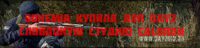 DayZ - Выживи, найди, убей! - Портал Bkyp10