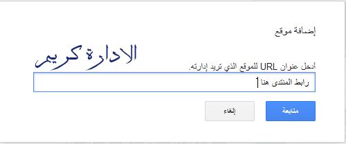 اريد ارشفه منتداي و مواضيعه في محرك البحث Google باستمرار Muslim47