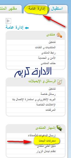 اريد ارشفه منتداي و مواضيعه في محرك البحث Google باستمرار Muslim52