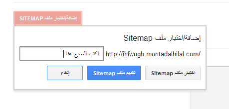 اريد ارشفه منتداي و مواضيعه في محرك البحث Google باستمرار Muslim61