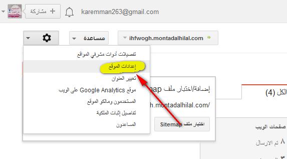 اريد ارشفه منتداي و مواضيعه في محرك البحث Google باستمرار Muslim64