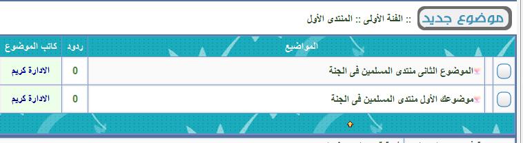 كود css لوضع اسم منتداك فى اخر عناوين المواضيع  Muslim92