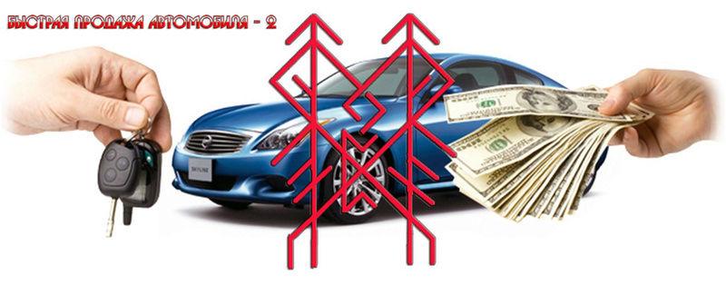 Быстрая продажа автомобиля 2  Автор: Сова Филин G1kxhu10