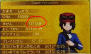 721 Pokemon officiel ( peut être ) Pokemo10