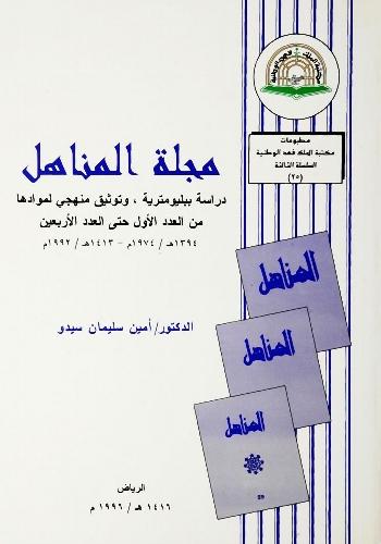 مجلة المناهل المغربية  Manahi10