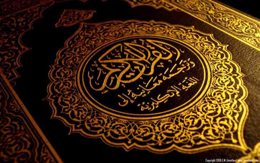 كتاب الحج الباب الأول Quran_11