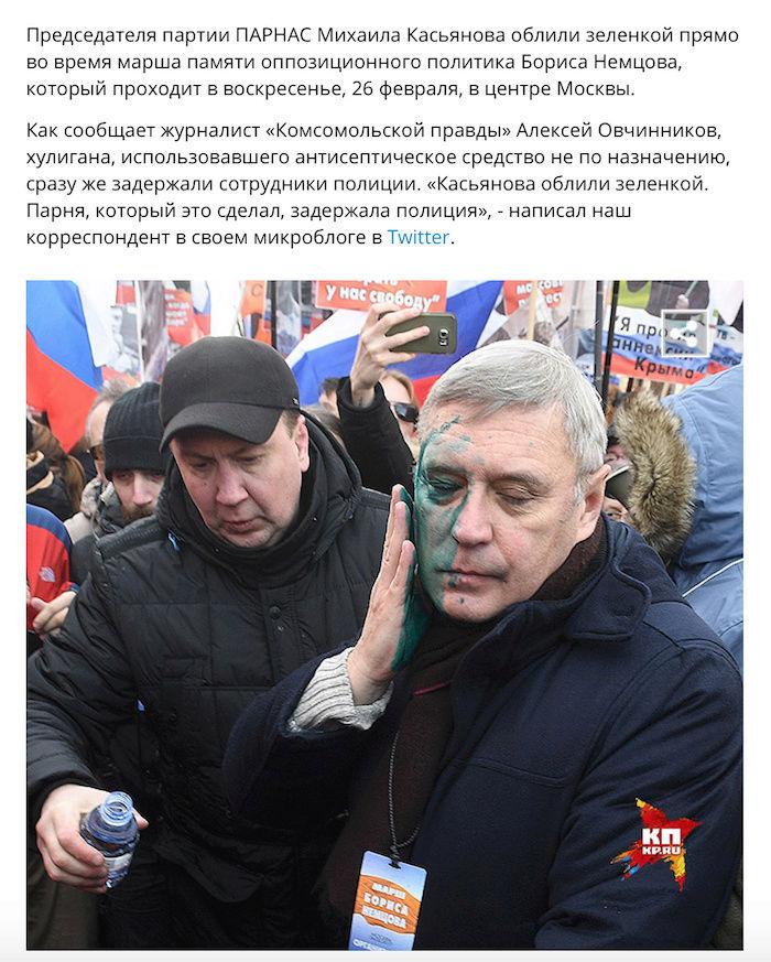 Борис Немцов - Страница 6 Iaeza10