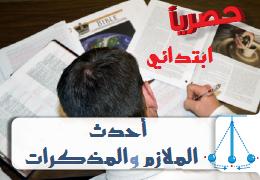 جدول امتحانات الصف السادس الإبتدائي محافظة الإسكندرية الترم الاول 2014