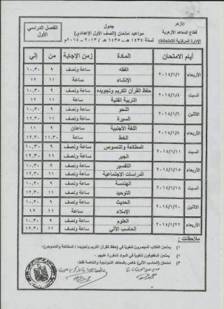 جدول امتحانات الصف الأول الاعدادى للأزهر الشريف نصف العام 2014