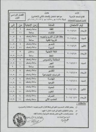 جدول امتحانات الصف الثاني الاعدادى للأزهر الشريف نصف العام 2014