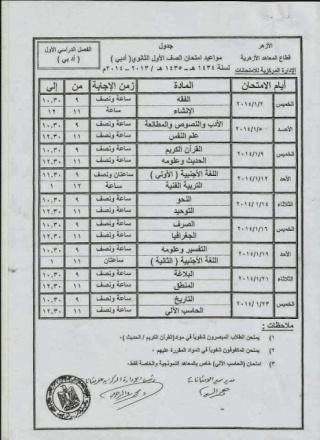 جدول امتحانات الفصل الدراسى الأول شعبة أدبى للصف الاول الثانوى ازهر 2014