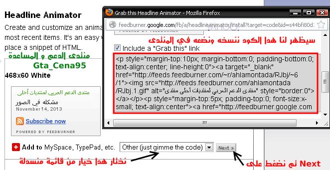 لربط تغدية منتداك بموقع feedburne لجعل أرشفة منتداك احترافية في محرك البحث جوجل 1110