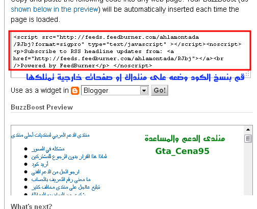 لربط تغدية منتداك بموقع feedburne لجعل أرشفة منتداك احترافية في محرك البحث جوجل 1310