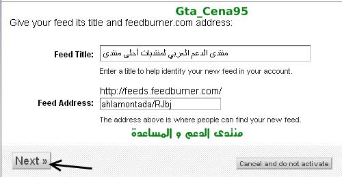 لربط تغدية منتداك بموقع feedburne لجعل أرشفة منتداك احترافية في محرك البحث جوجل 212