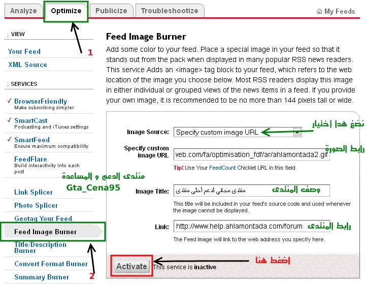 لربط تغدية منتداك بموقع feedburne لجعل أرشفة منتداك احترافية في محرك البحث جوجل 610