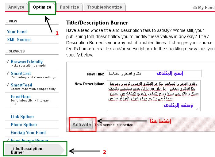 لربط تغدية منتداك بموقع feedburne لجعل أرشفة منتداك احترافية في محرك البحث جوجل 710