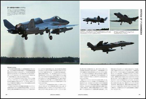 """""""What if"""" 震電II / F-3_vt10"""