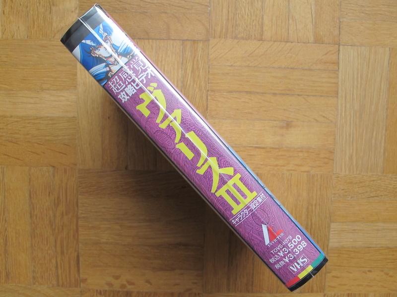 Superplay, Mook, Doujin, Gamest, VHS Promo, OVA,... un autre coup d'oeil sur le Retro Img_3312