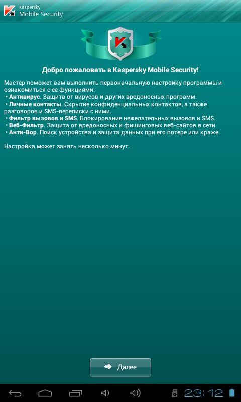 Обзор kaspersky mobile security 20131010