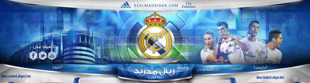 منتديات ريال مدريد العربية